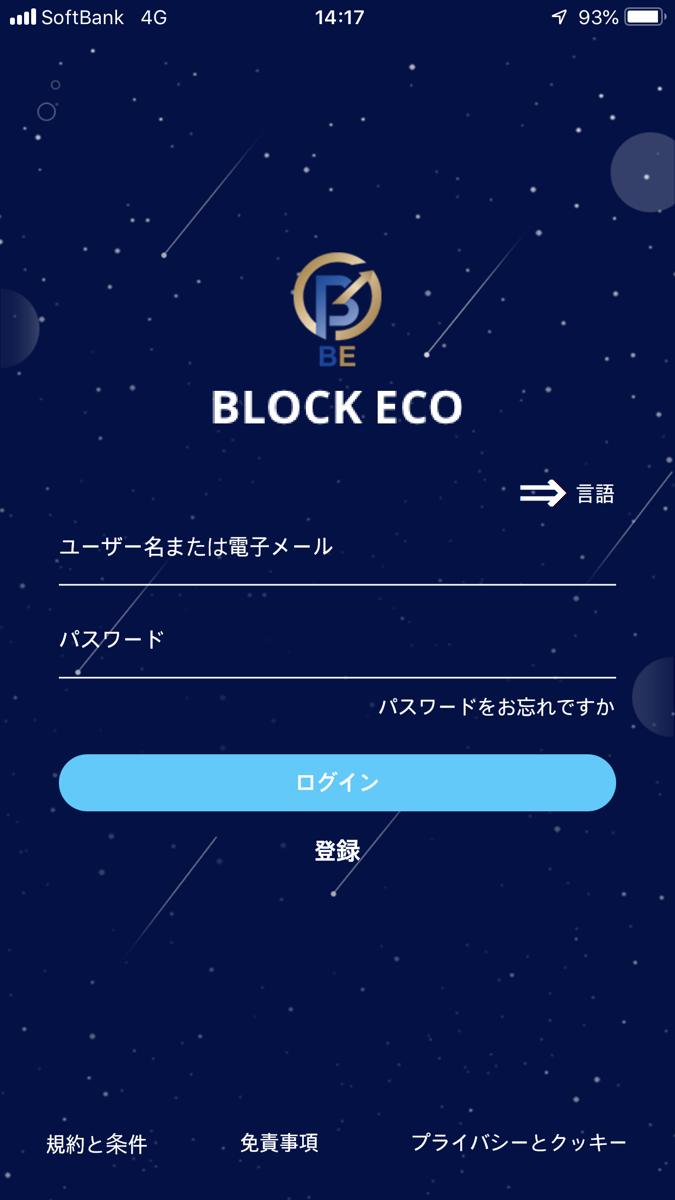 BlockEcoToken(ブロックエコトークン)