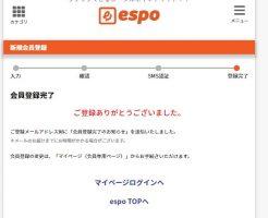 espo(エスポ)登録完了!